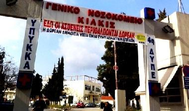 grècia hospital kilkis