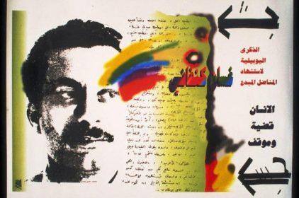 La segona vida de Ghassan Kanafani
